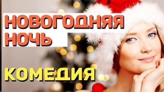 Милая комедия про аристократическую семью   - Новогодняя ночь   / Русские комедии 2020 новинки