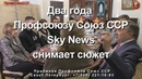 2 года Профсоюзу Союз ССР Sky News снимает сюжет Профсоюз Союз ССР 19 01 2019