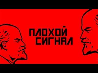 Ре-использование Ленина. Плохой сигнал