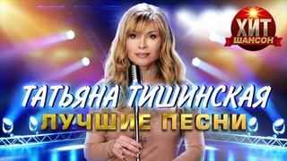 Татьяна Тишинская  -  Лучшие Песни