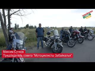 """Председатель совета """"Мотоциклисты Забаикалья"""" Максим """"Парфюмер"""" Сучков"""