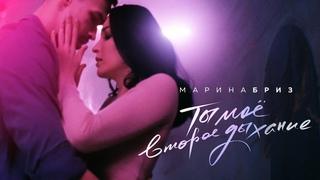 Марина Бриз - Ты моё второе дыхание (Премьера клипа, 2021)