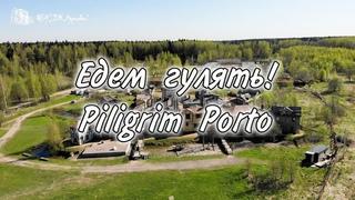 """Познавательная программа о путешествиях """"Едем гулять!"""" - """"Piligrim Porto"""""""