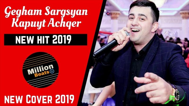 Gegham Sargsyan - Kapuyt Achqer 2019 (Rafael Tunyan Cover)