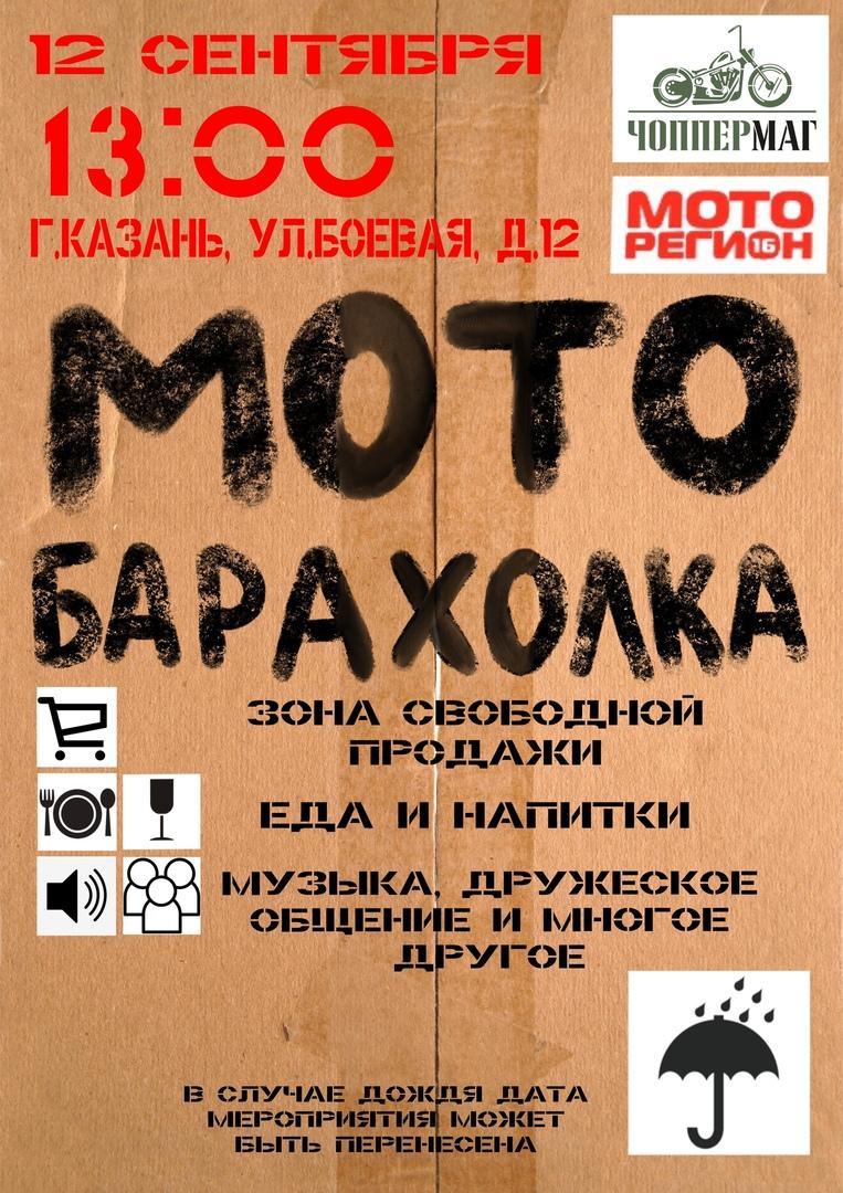 Афиша Казань ЧопперМаг & Моторегион16 МОТОБАРАХОЛКА Казань