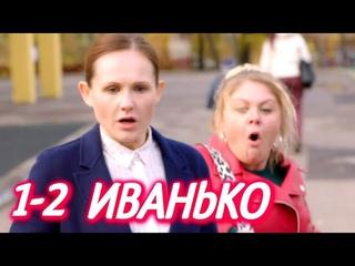 ИВАНЬКО 1-2 серия сериала (2020). Комедия на ТНТ. Анонс
