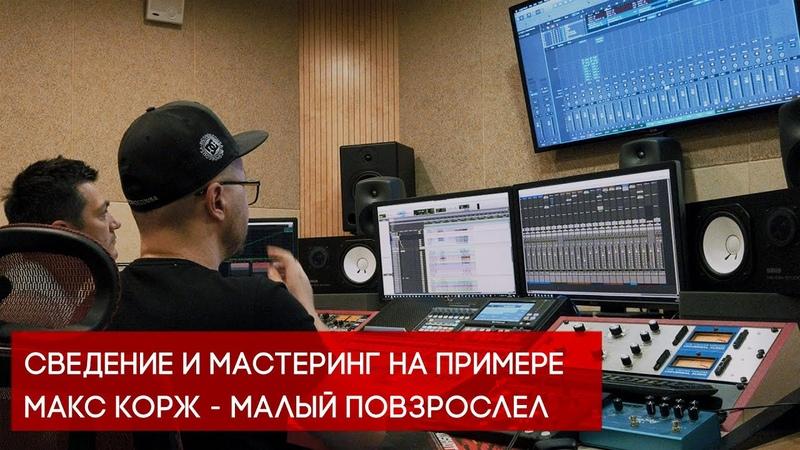 Сергей Комар Kamaz Сведение и мастеринг