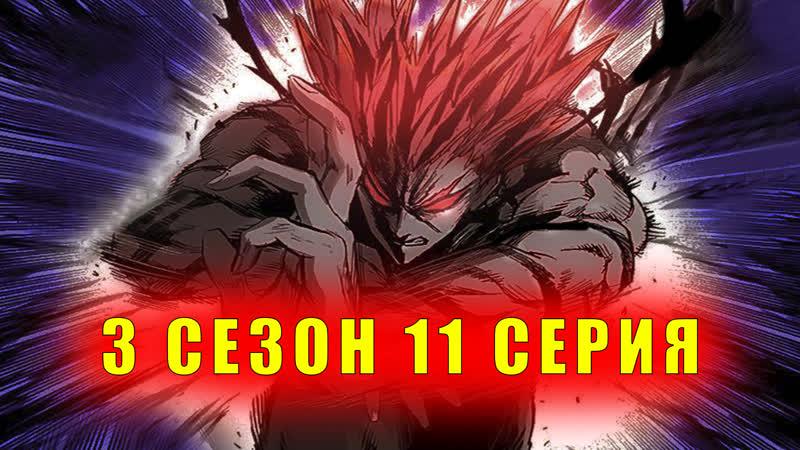 ВАНПАНЧМЕН 3 СЕЗОН 11 СЕРИЯ 😃