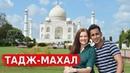 ТАДЖ-МАХАЛ снова открыт для туристов ! Волшебные ковры! Восточные ковры в Агре! Вкусная Индия
