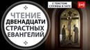 Вечернее богослужение. Чтение 12 Страстных Евангелий. Трансляция. 29 апреля четверг в 1800
