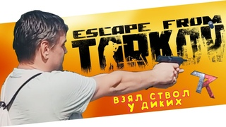 Взял ствол у диких... | Escape from Tarkov