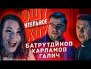 Изгнание дьявола Ида Галич Гарик Харламов Тимур Батрутдинов Ошуительное хоу