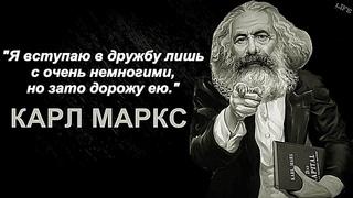 Есть над чем поразмышлять. Афоризмы и цитаты Карла Маркса. (Выбор за тобой)