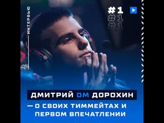 Дмитрий DM Дорохин: первое впечатление о тиммейтах @