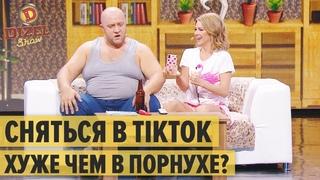 Как заставить папу сделать видео для TikTok – Дизель Шоу 2020   ЮМОР ICTV