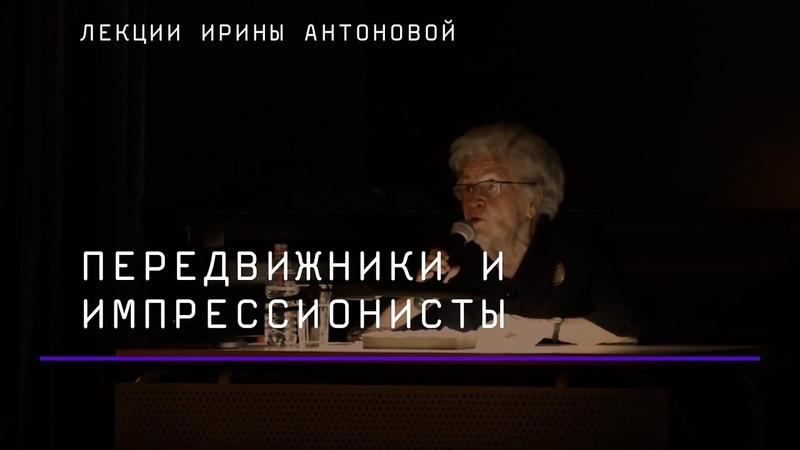 Лекция Ирины Антоновой Передвижники и импрессионисты