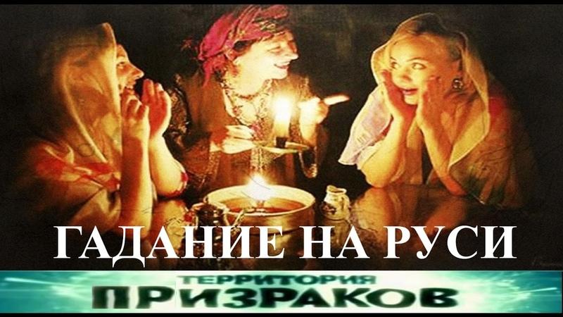 Гадание на Руси Территория Призраков Серия 50