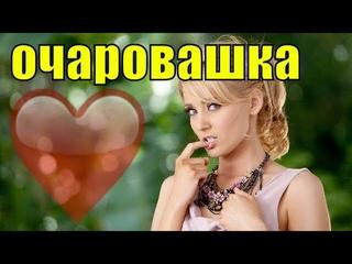 Обалденный фильм - Очаровашка. Русские мелодрамы 2020