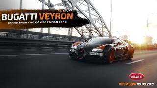 Тизер-Трейлер Bugatti Veyron Grand Sport Vitesse WRC Edition 1 of 8