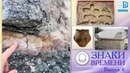 Необычные находки остатки древнего космодрома Мегалиты Мальты Знаки времени в Кесарии Выпуск 6