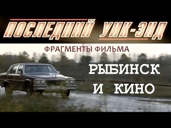 Рыбинск и кино Последний уик энд реж Павел Санаев 2005 год Рыбинская ГЭС и шлюз