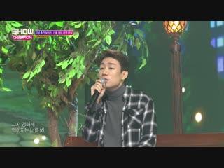 NakJoon  Park - Still @ Show Champion 181017