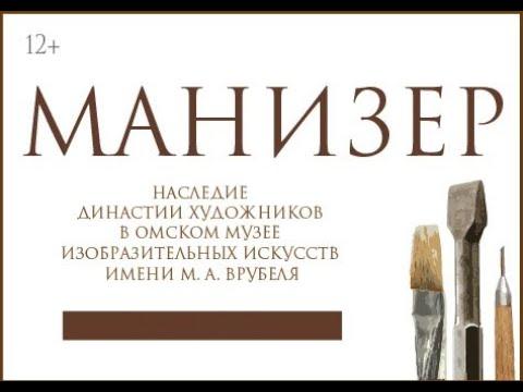 выставка МАНИЗЕР Наследие династии художников в музее имени М А Врубеля