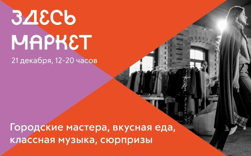 Топ мероприятий на 20 — 22 декабря, изображение №22