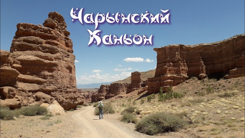 Долина Замков Чарынский Каньон