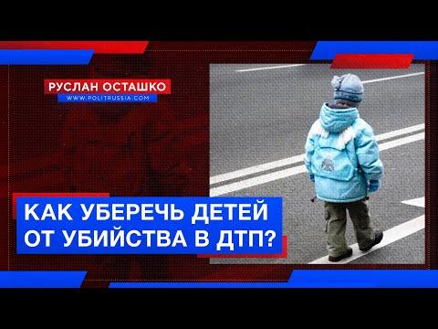 Как уберечь детей от убийства инфантилами в ДТП Руслан Осташко