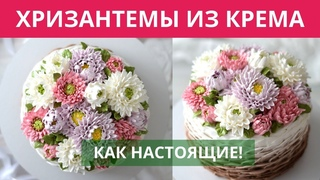 Хризантемы из белкового КРЕМА. Красивее, чем ТЮЛЬПАНЫ. Цветы из крема. Белково заварной крем