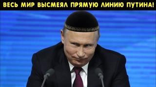 ВЕСЬ МИР СМЕЕТСЯ НАД ПРЯМОЙ ЛИНИЕЙ МАРАЗМА ПУТИНА! АБСУРД В РОССИИ