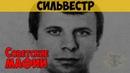 Советские мафии. Сергей Тимофеев Сильвестр. Ореховская ОПГ