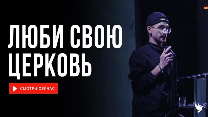 Давид Хайдуков Люби свою церковь