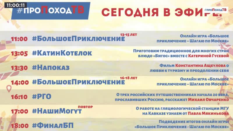 проПоходТВ 27 09 2020 о самом важном и актуальном из мира активного туризма для школьника