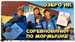 Чемпионат Омской области, по ловле рыбы на мормышку  год