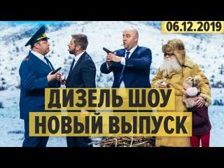 Дизель Шоу  67 НОВЫЙ ВЫПУСК   _ ЮМОР ICTV