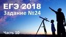 ЕГЭ 2018 по физике Задание 24 астрономия Часть 10