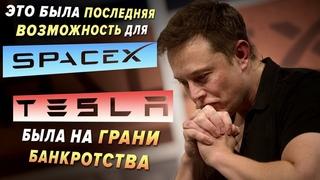 Илон Маск - Человек, ИЗМЕНИВШИЙ ЭТОТ МИР / Банкротство Tesla, Неудачи SpaceX, Запуск Crew Dragon