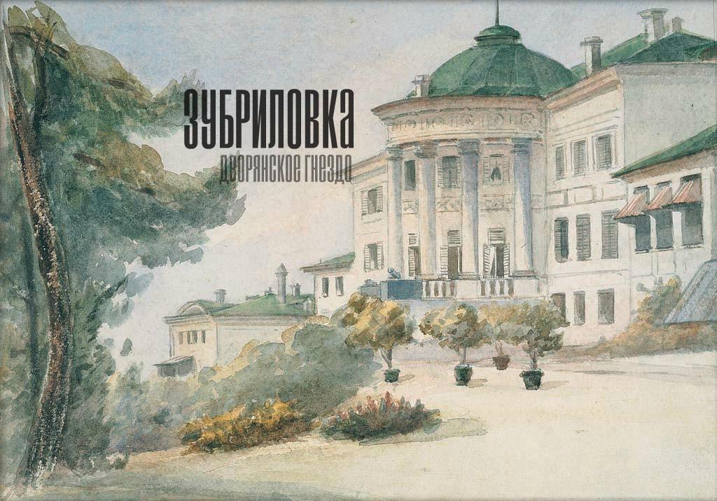 Афиша Саратов Зубриловка: дворянское гнездо. 3 октября