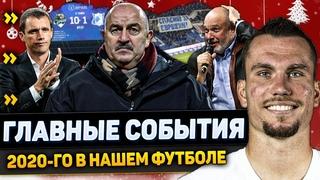 Самые резонансные события 2020-го в российском футболе | Премьер-лига, РПЛ