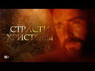 8401-1.Страсти Христовы / The Passion of the Christ (2004) HD (х/ф)