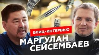 МАРГУЛАН СЕЙСЕМБАЕВ. 20 блиц вопросов миллиардеру.