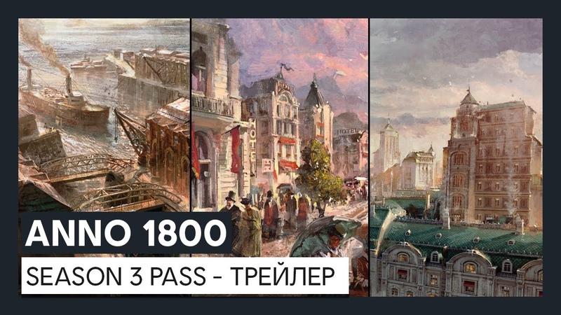 Anno 1800 Season 3 Pass трейлер