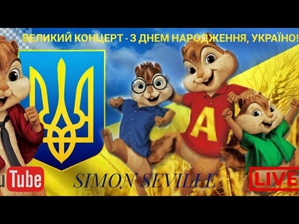 Елвін та бурундуки_Великий концерт - З днем народження, Україно!