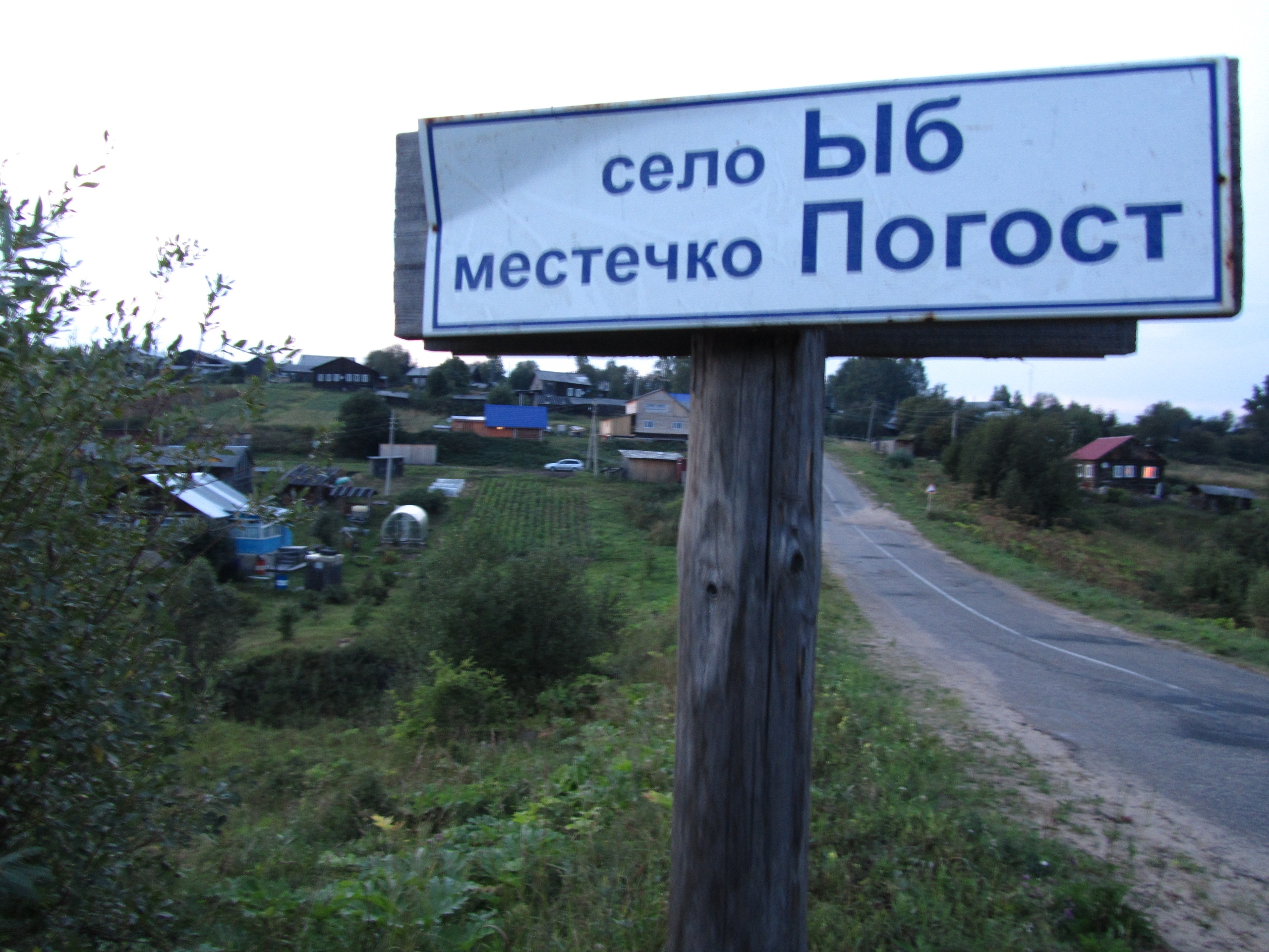 Забавные названия села в Коми