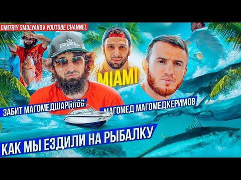Забит Магомедшарипов и Магомед Магомедкеримов в открытом океане ловят АКУЛ