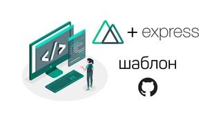 Шаблон Nuxt + Express - исходный код на Github