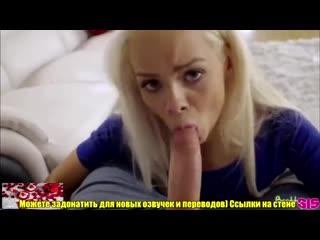 Elsa Jean Инцест На русском  Брат трахает сестру (цп,порно,выебал,трахнул,инцест,жопа,малолетки, порно, секс, жестоко)