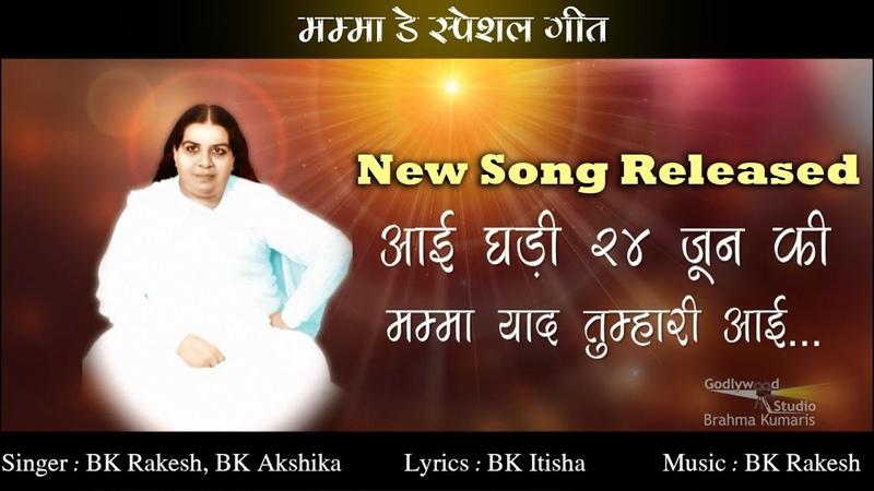 Aai Ghadi 24 June Ki New Mamma Song Bk Rakesh Bk Akshika Mamma Day Special Song